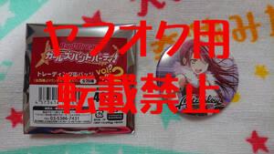 BanG Dream! バンドリ! ガールズバンドパーティ! 宇田川巴 トレーディング缶バッジ vol.2 新品 ガルパ バッチ