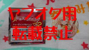 BanG Dream! バンドリ! ガールズバンドパーティ! 白鷺千聖 トレーディング缶バッジ vol.2 新品 ガルパ バッチ