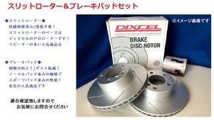 Benz R172 SLK 172448 175457 rear slit rotor & brake pad set