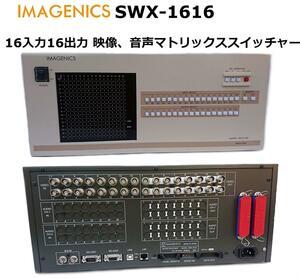 IMAGENICS (イメージニクス)16入力16出力 映像、音声マトリックススイッチャー SWX-1616