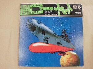 LP/宇宙戦艦ヤマト テレビ・映画オリジナル・サウンドトラック盤 CS-7033