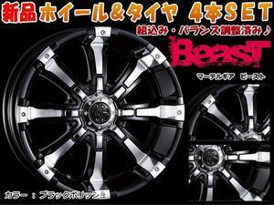 マーテルギア Beast ビースト 新品17インチ 8.0J/+25 & ヨコハマ GEOLANDER M/T LT265/70R17*トヨタ ハイラックス/ランクルプラド 150系