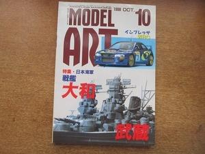 1908CS●MODEL Art モデルアート 1998.10●日本海軍戦艦大和・武蔵/インプレッサWRC/ F/A-18Eスーパーホーネット