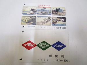 【即日発送】未使用 ふみカード 500円 2枚 東海道五十三次 郵便局 送料300円 341の商品画像