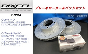 Porsche Boxster 981 981MA122 981MA123 rear drilled rotor & brake pad set DIXCEL