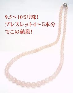 送料込みの即決価格!【メール便対応】ブレスレット4~5本分でこの価格!天然ピンク水晶 9.5~10ミリ珠 80cmロングネックレス