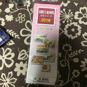 国際文通週間 壁掛けカレンダー 2018