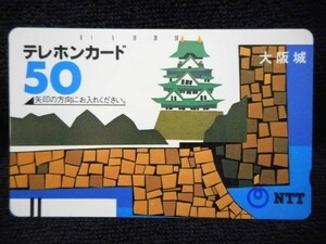テレカ 50度 大阪城 イラスト T-2381 未使用