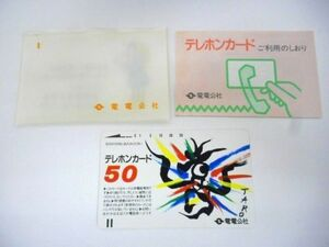 テレカ 50度数 電電公社 岡本太郎 「喜」 ケース ご利用のしおり 未使用 T-2459