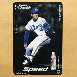 【使用済1穴】 オレンジカード JR東日本 松坂大輔 Speed キリンビバレッジ