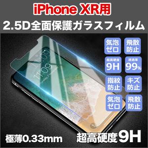 ★水曜日終了★【iPhone XR用】超高硬度9H 2.5D 液晶保護 強化ガラスフィルム(液晶保護フィルム) 極薄0.33mm 曲面対応 最強強度 徹底防御