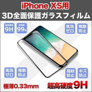 ★水曜日終了★【iPhone XS用】超高硬度9H 3D 液晶保護 強化ガラスフィルム(液晶保護フィルム) 極薄0.33mm 曲面対応 最強強度 徹底防御