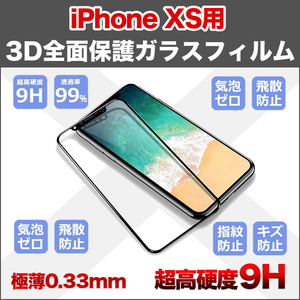 ★金曜日終了★【iPhone XS用】超高硬度9H 3D 液晶保護 強化ガラスフィルム(液晶保護フィルム) 極薄0.33mm 曲面対応 最強強度 徹底防御