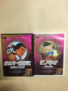 送料無料 DVD ディズニー「ピノキオ」「ガリバー旅行記」2セット