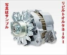 ** Isuzu A4TU5991*1-81200-598-5 rebuilt alternator **