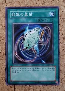 1円スタート! コナミ 遊戯王 翡翠の蟲笛 ノーマル