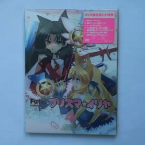 未開封 DVD「Fate/kaleid liner プリズマ☆イリヤ」第4巻 大沼心 門脇舞以 名塚佳織 TYPE-MOON