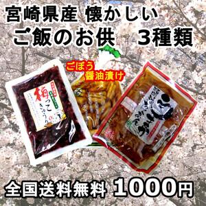 おかず3種2セット  梅っこきゅうり ごぼう たくあん ご飯のお供 おにぎり おつまみ 宮崎県産のお漬物 送料無料