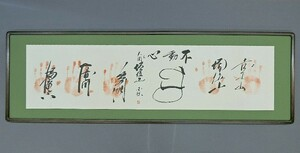 大相撲 力士手形サイン [吉王山/増位山/北の湖/大竜川/播竜山] 扁額 su215