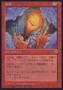 015296-008 MI/MIR 火炎/Flare 日2枚