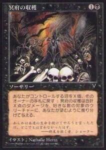 016138-008 VI/VIS 冥府の収穫/Infernal Harvest 日2枚