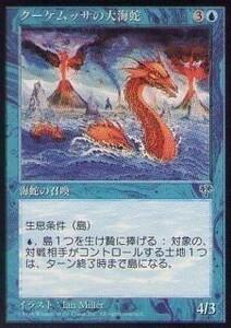 015250-008 MI/MIR クーケムッサの大海蛇/Kukemssa Serpent 日2枚
