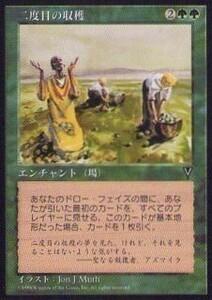 016050-008 VI/VIS 二度目の収穫/Rowen 日1枚