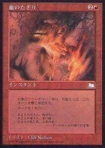 018147-008 WL/WTH 血のたぎり/Boiling Blood 日2枚