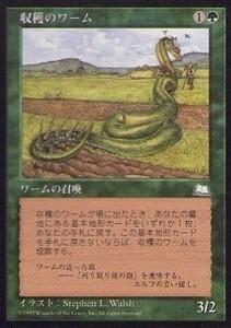 018159-008 WL/WTH 収穫のワーム/Harvest Wurm 日1枚