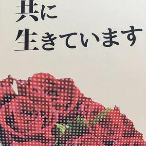 同人誌 関ジャニ 橙赤 丸すば 合同誌 HAPPY WEDDING アンソロジー 共に生きています