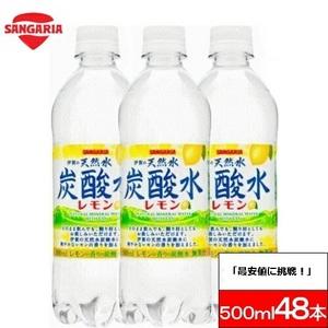 ☆即決最安値挑戦伊賀の天然水炭酸水レモン2ケースセット500ml×48本入(2ケースを1まとめに1ケース48本に)☆