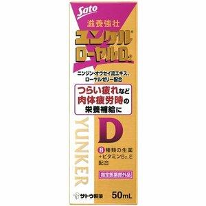 【一部地区送料無料】 佐藤製薬 ユンケルローヤルD2 50ml 10本