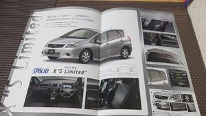 """カローラスパシオ特別仕様車X""""Sリミテッド""""カタログ2002/3平成14年3月"""