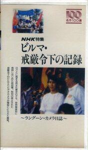 即決〈同梱歓迎〉VHS NHK特集 名作100選 ビルマ・戒厳令下の記録~ラングーン・カメラ日誌~ビデオ◎その他多数出品中∞3031