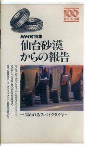即決〈同梱歓迎〉VHS NHK特集 名作100選 仙台砂漠からの報告~問われるスパイクタイヤ~ビデオ◎その他多数出品中∞3033