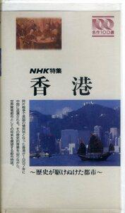 即決〈同梱歓迎〉VHS香港 歴史がかけぬけた都市 NHK特集 名作100選ビデオ◎その他多数出品中∞3035
