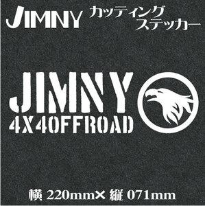 ジムニー乗りのカッティングステッカー!【イーグル JIMNY 4X4OFFROAD ステンシル】白文字 デカール ステッカー ジムニー 四駆
