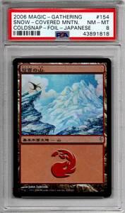 冠雪の山(CSP・Foil) 日本語版 ニアミント+(美品) PSA8 鑑定品 MTG マジックザギャザリング コールドスナップ