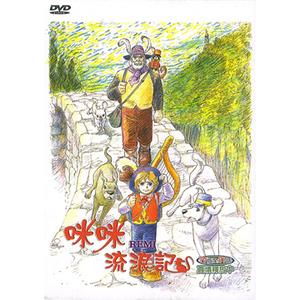家なき子レミ DVD-BOX全 台湾正規版 送料無料