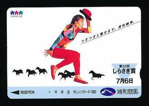●U20●浦和競馬★第33回しらさぎ賞【オレカ1,000円券】●