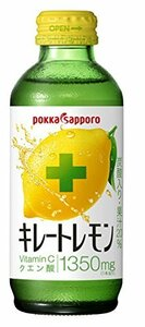 送料無料 即決 ポッカサッポロ キレートレモン 155ml×24本