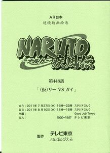 0E21{NARUTO- Naruto -. manner .} anime AR script [ no. 448 story ( temporary ) Lee VSgai](1908-072)