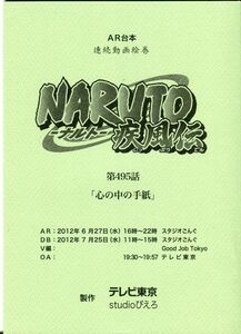 0E21{NARUTO- Naruto -. manner .} anime AR script [ no. 495 story heart. middle. letter ](1908-075)