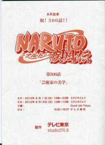 0E21{NARUTO- Naruto -. manner .} anime AR script [ no. 500 story art house. beautiful .](1908-078)