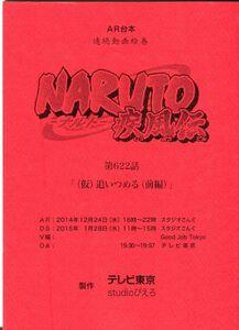 0E21{NARUTO- Naruto -. manner .} anime AR script [ no. 622 story ( temporary ). when ..( front compilation )](1908-084)