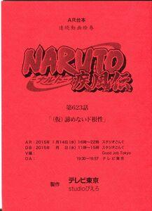 0E21{NARUTO- Naruto -. manner .} anime AR script [ no. 623 story ( temporary ).. not do root .](1908-085)