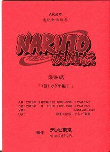 0E21{NARUTO- Naruto -. manner .} anime AR script [ no. 680 story ( temporary )kagya compilation Ⅰ](1908-087)