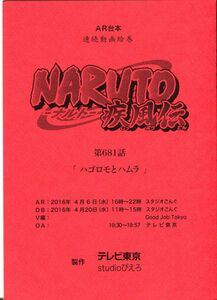 0E21{NARUTO- Naruto -. manner .} anime AR script [ no. 681 story is goromo. ham la](1908-088)