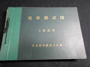 値引きOK 1953年(昭和28年)発行 日本国有鉄道工作局編 電車形式図 極秘資料 206ページ