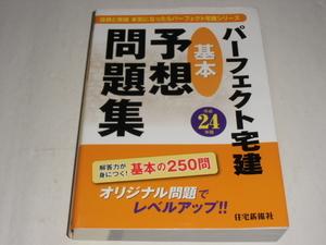 平成24年版 パーフェクト宅建 基本予想問題集 住宅新報社